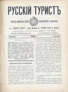 Январь 1899